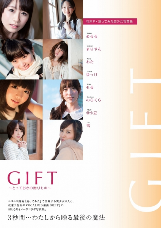 踊ってみた美少女写真集【GIFT】~とっておきの贈りもの~